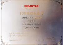卓越实业-代理商授权证书