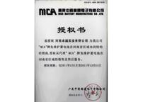 卓越实业-MCA电池授权